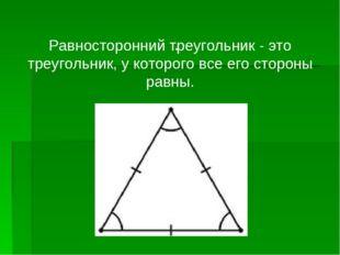 . Равносторонний треугольник - это треугольник, у которого все его стороны ра