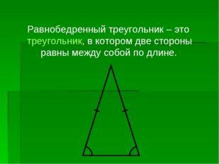 . Равнобедренный треугольник – это треугольник, в котором две стороны равны м