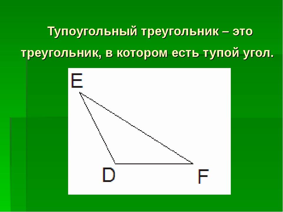 Тупоугольный треугольник – это треугольник, в котором есть тупой угол.
