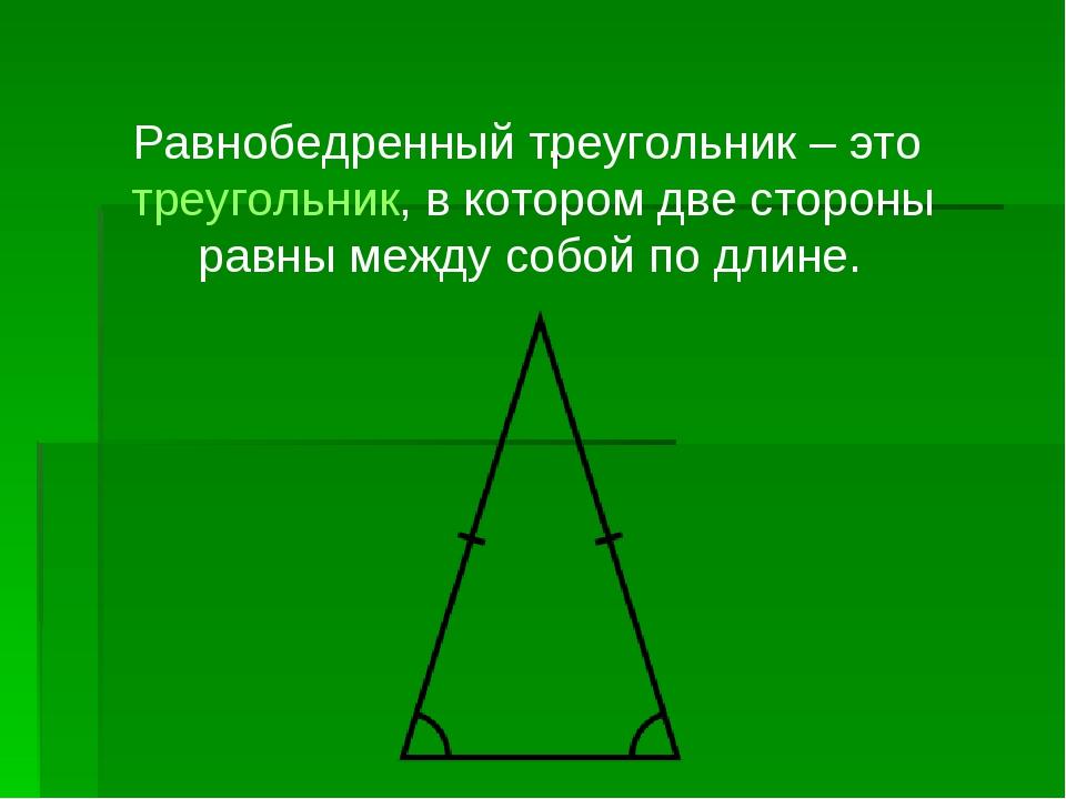 . Равнобедренный треугольник – это треугольник, в котором две стороны равны м...