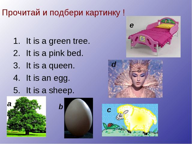 Прочитай и подбери картинку ! It is a green tree. It is a pink bed. It is a q...
