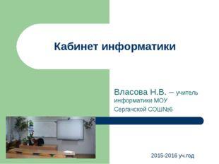 Кабинет информатики Власова Н.В. – учитель информатики МОУ Сергачской СОШ№6 2