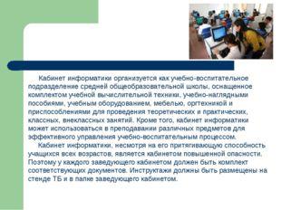Кабинет информатики организуется как учебно-воспитательное подразделение ср