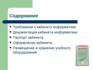 Содержание Требования к кабинету информатики Документация кабинета информатик