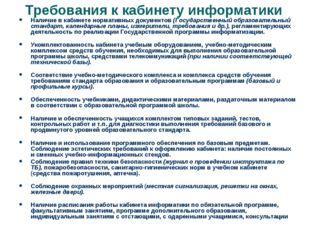 Требования к кабинету информатики Наличие в кабинете нормативных документов (