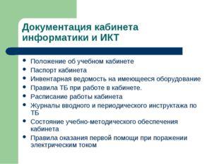 Документация кабинета информатики и ИКТ Положение об учебном кабинете Паспорт