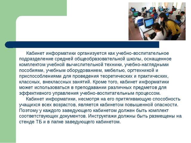 Кабинет информатики организуется как учебно-воспитательное подразделение ср...