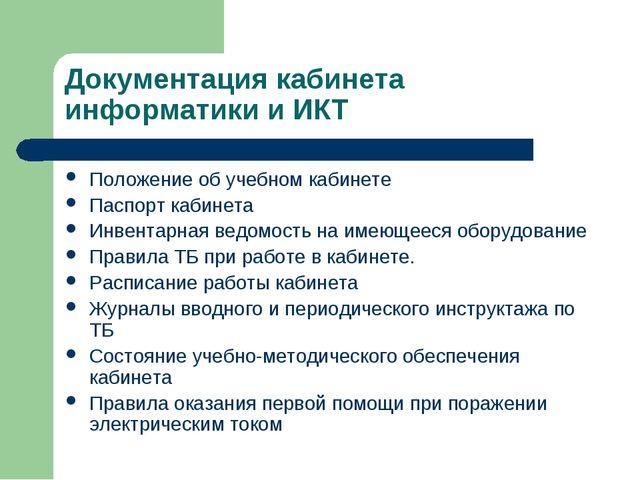 Документация кабинета информатики и ИКТ Положение об учебном кабинете Паспорт...