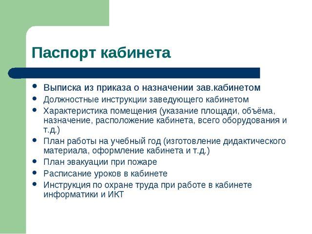 Паспорт кабинета Выписка из приказа о назначении зав.кабинетом Должностные ин...