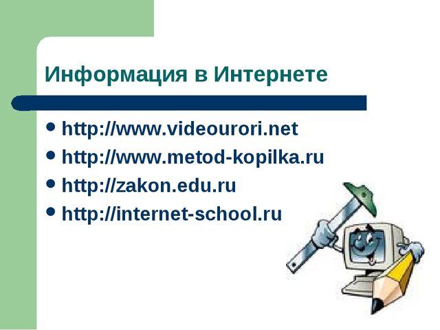 Информация в Интернете http://www.videourori.net http://www.metod-kopilka.ru...