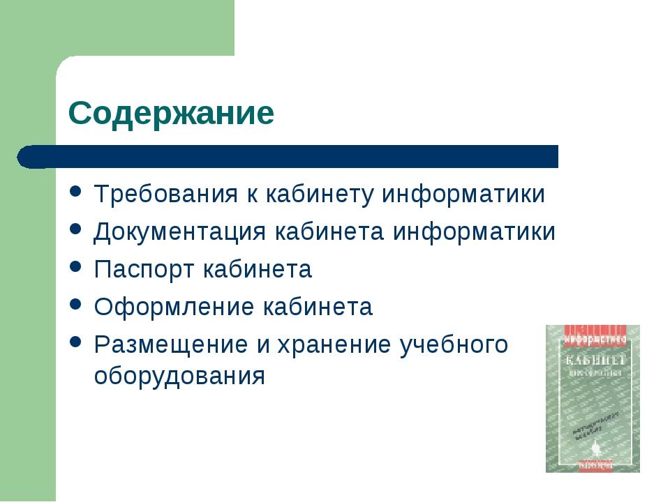 Содержание Требования к кабинету информатики Документация кабинета информатик...