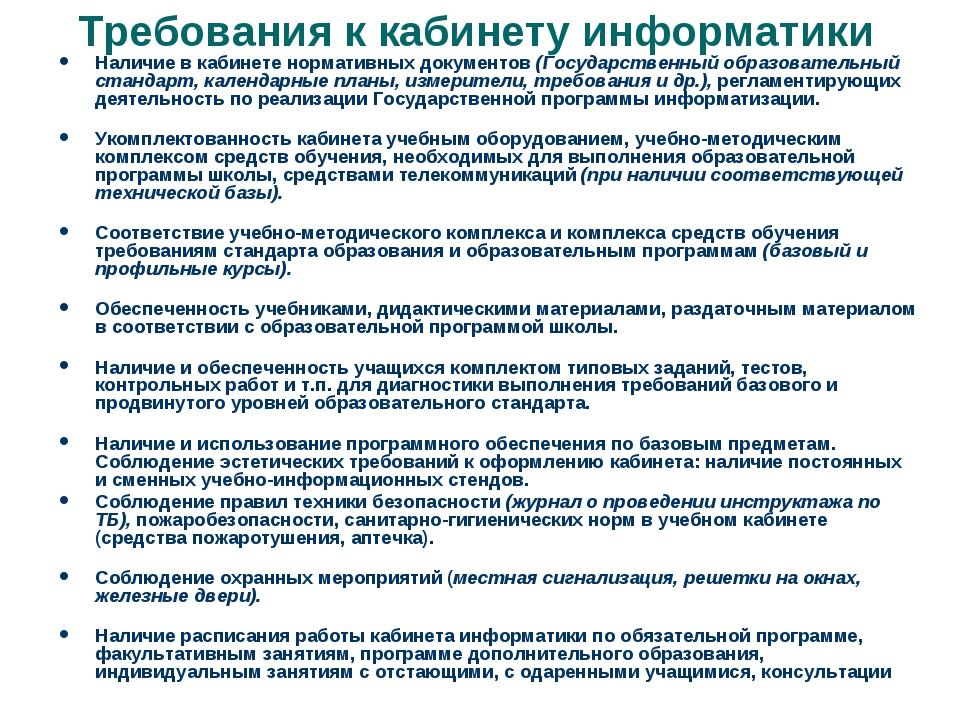 Требования к кабинету информатики Наличие в кабинете нормативных документов (...