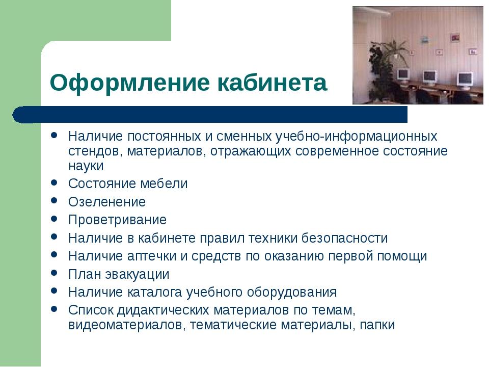 Оформление кабинета Наличие постоянных и сменных учебно-информационных стендо...