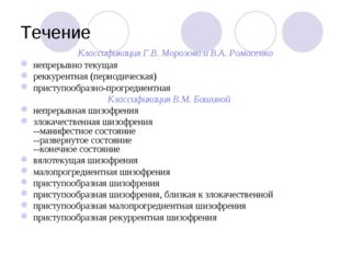 Течение Классификация Г.В. Морозова и В.А. Ромасенко непрерывно текущая рекку