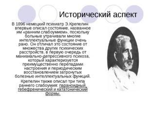 Исторический аспект В 1896 немецкий психиатр Э.Крепелин впервые описал состоя