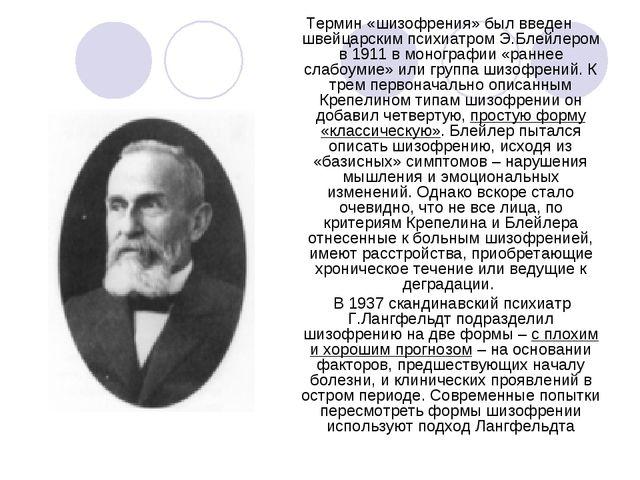 Термин «шизофрения» был введен швейцарским психиатром Э.Блейлером в 1911 в мо...