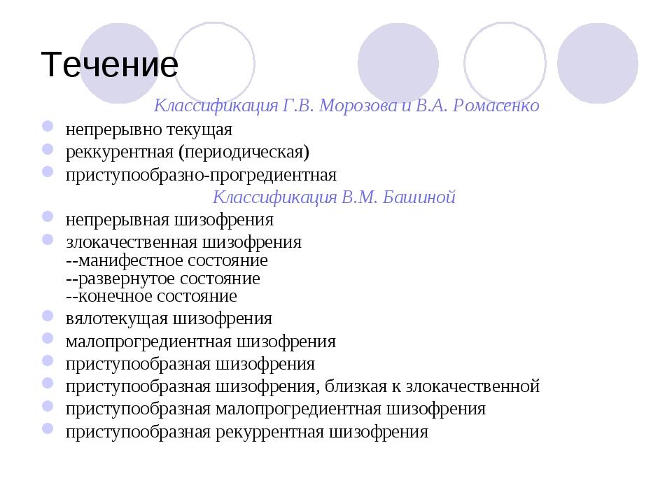 Течение Классификация Г.В. Морозова и В.А. Ромасенко непрерывно текущая рекку...