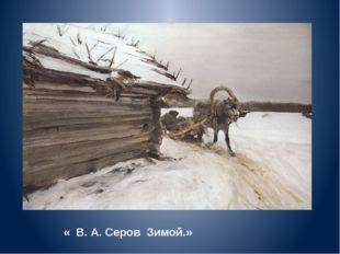 « В. А. Серов Зимой.»