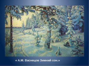 « А.М. Васнецов Зимний сон.»