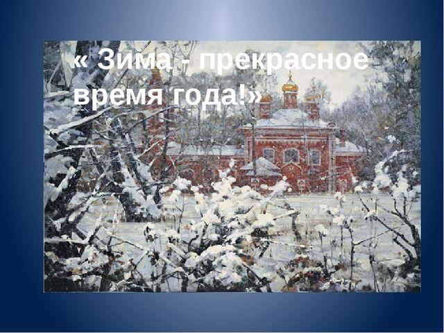 « Зима - прекрасное время года!»