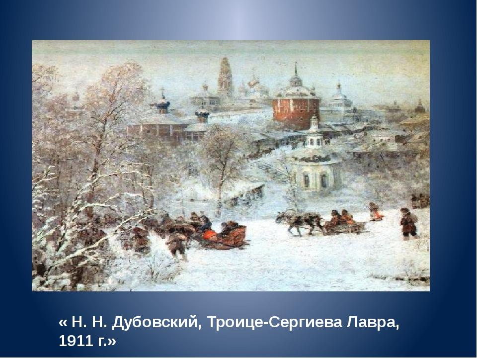 « Н. Н. Дубовский, Троице-Сергиева Лавра, 1911 г.»