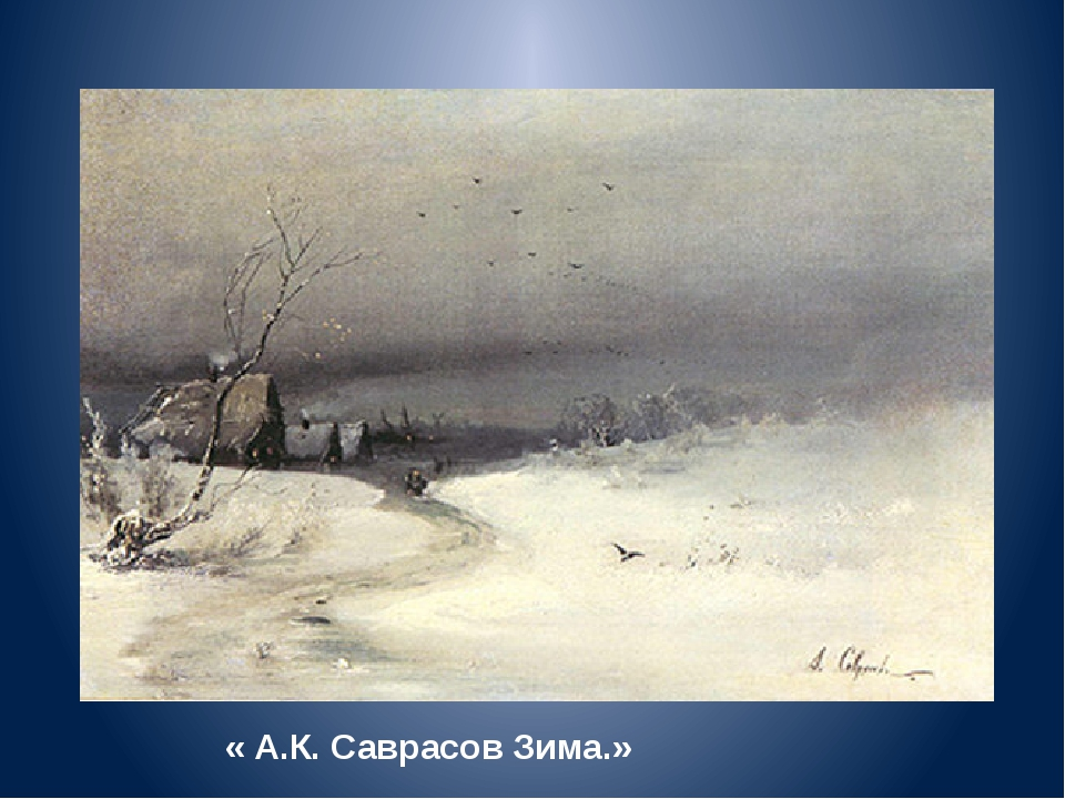 « А.К. Саврасов Зима.»