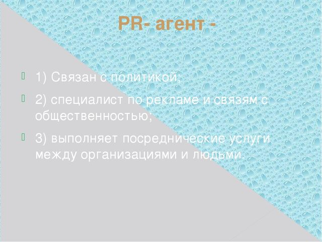 PR- агент - 1) Связан с политикой; 2) специалист по рекламе и связям с общест...