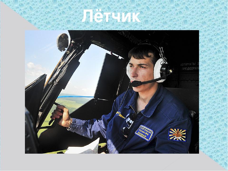 отличие русских картинки моя профессия летчик самые интересные