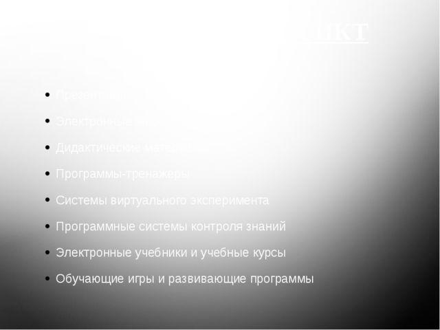 Средства современных ИКТ Презентации Электронные энциклопедии Дидактические м...