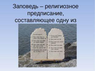 Заповедь – религиозное предписание, составляющее одну из моральных норм челов