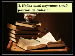 3. Небольшой поучительный рассказ из Библии.