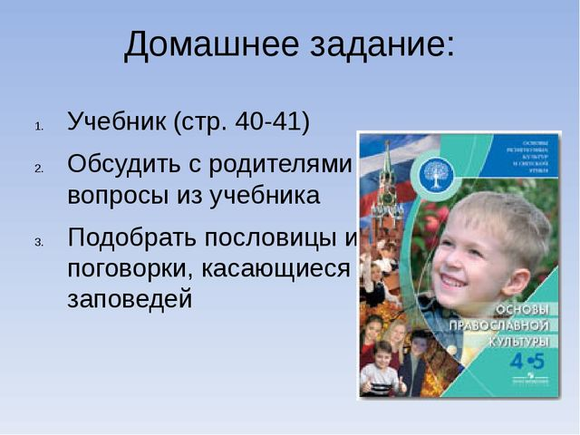 Домашнее задание: Учебник (стр. 40-41) Обсудить с родителями вопросы из учебн...