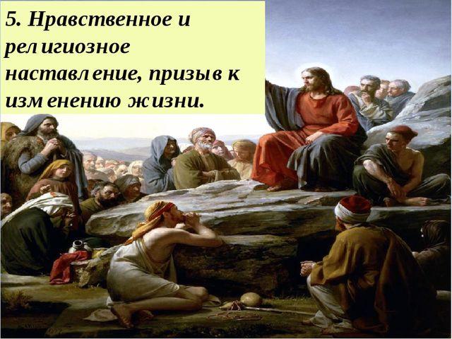 5. Нравственное и религиозное наставление, призыв к изменению жизни.