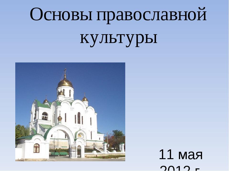 Основы православной культуры 11 мая 2012 г.