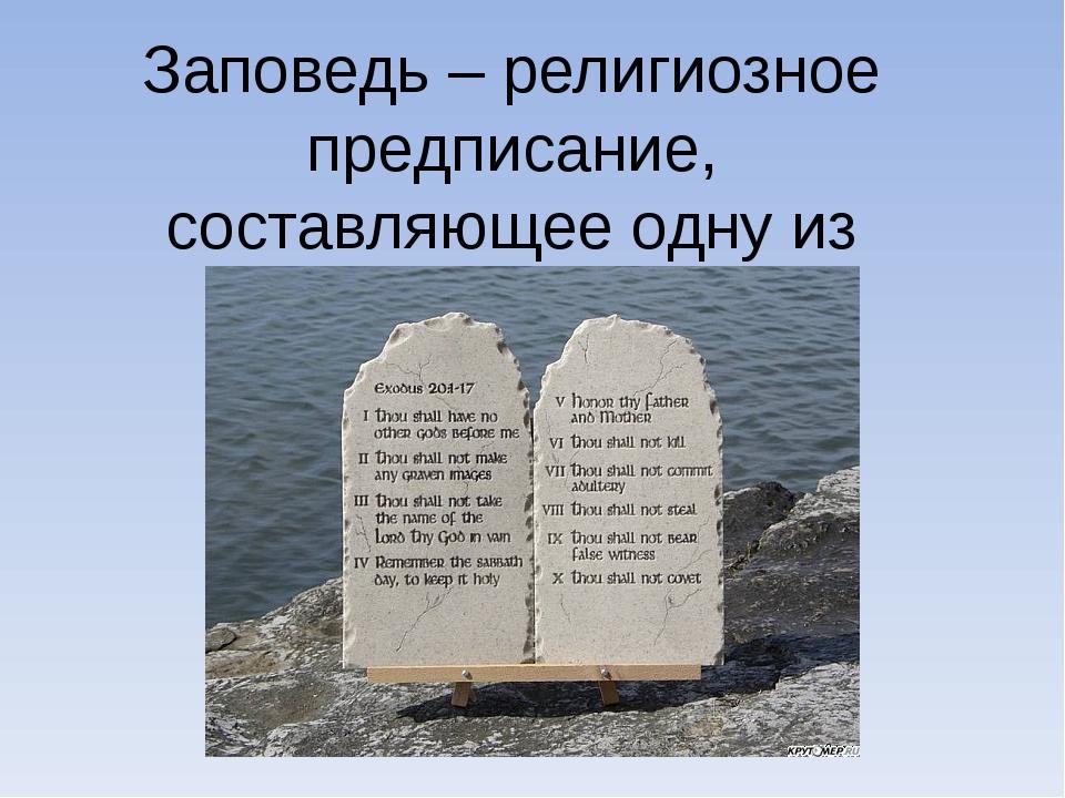 Заповедь – религиозное предписание, составляющее одну из моральных норм челов...