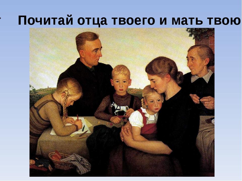 Почитай отца твоего и мать твою