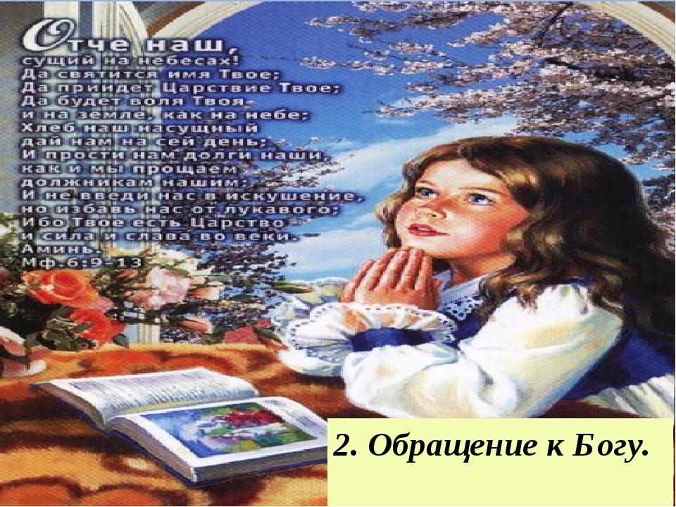 2. Обращение к Богу.
