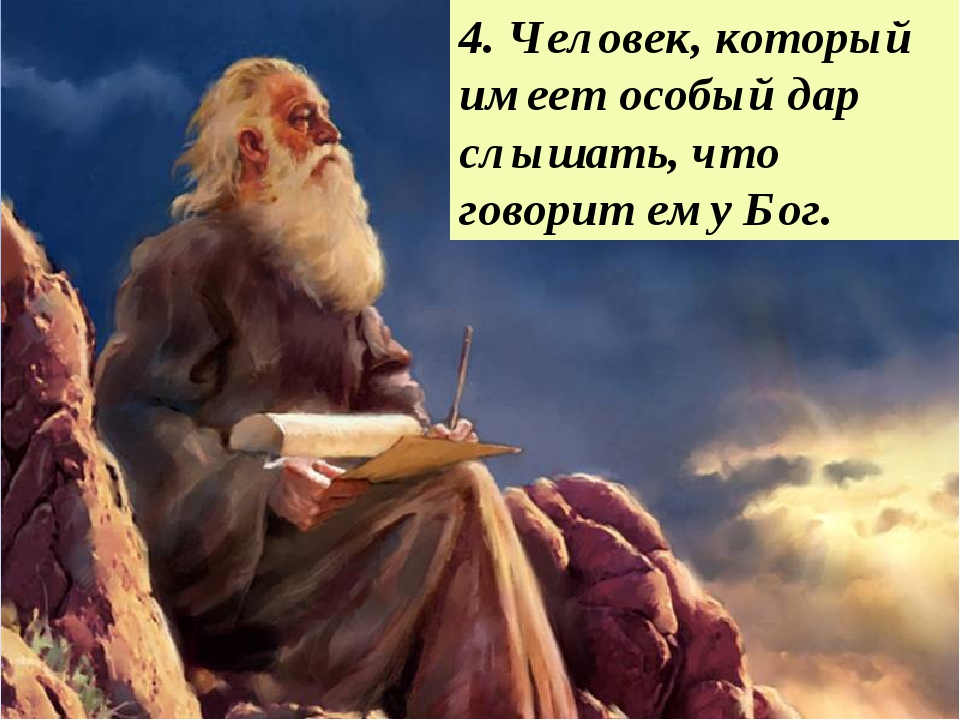 4. Человек, который имеет особый дар слышать, что говорит ему Бог.