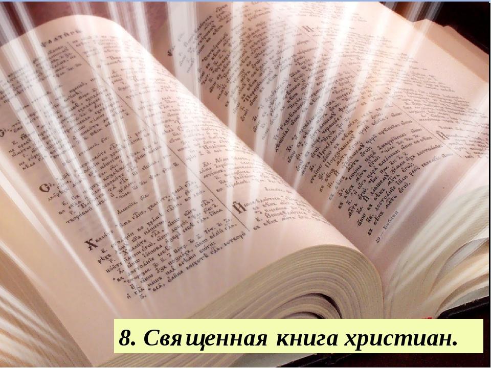 8. Священная книга христиан.