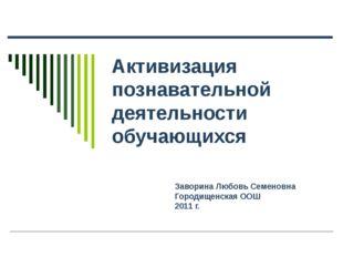 Активизация познавательной деятельности обучающихся Заворина Любовь Семеновна