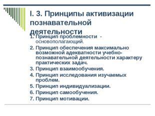 I. 3. Принципы активизации познавательной деятельности 1. Принцип проблемност