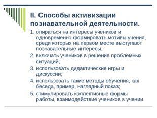 II. Способы активизации познавательной деятельности. 1. опираться на интересы