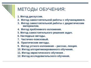 МЕТОДЫ ОБУЧЕНИЯ: 1. Метод дискуссии. 2. Метод самостоятельной работы с обучаю