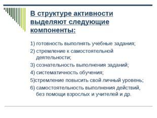 В структуре активности выделяют следующие компоненты: 1) готовность выполнять