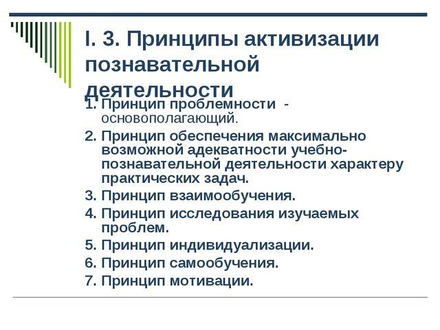 I. 3. Принципы активизации познавательной деятельности 1. Принцип проблемност...
