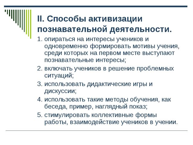 II. Способы активизации познавательной деятельности. 1. опираться на интересы...