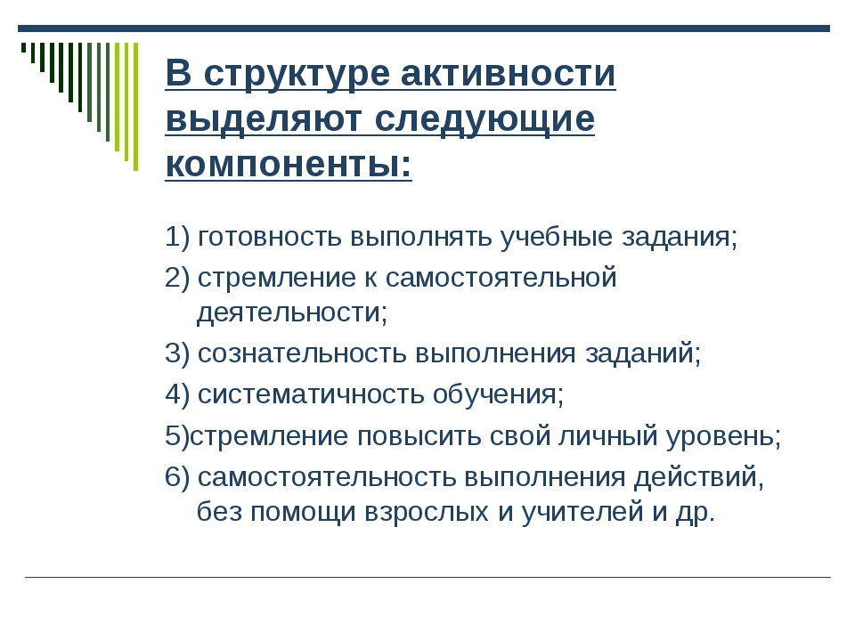 В структуре активности выделяют следующие компоненты: 1) готовность выполнять...