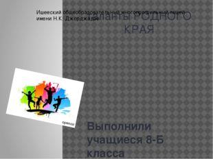 таланты РОДНОГО КРАЯ Выполнили учащиеся 8-Б класса Ишееский общеобразовательн