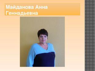 Майданова Анна Геннадьевна