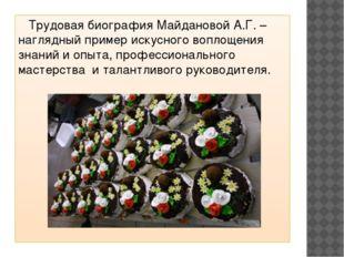 Трудовая биография Майдановой А.Г. – наглядный пример искусного воплощения з